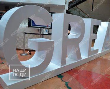 Большие объемные буквы на подиуме