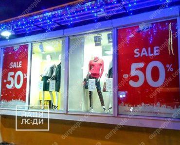 Наклейки на витрину магазина