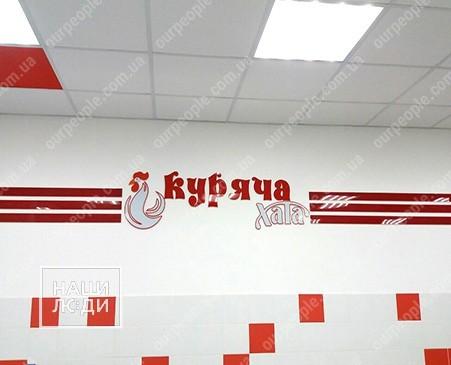 Логотип из акрила на стену