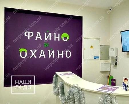 Логотип на стену для салона красоты