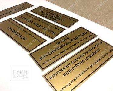 Офисные таблички из пластика ПВХ