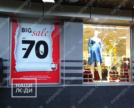 Реклама на окнах магазина