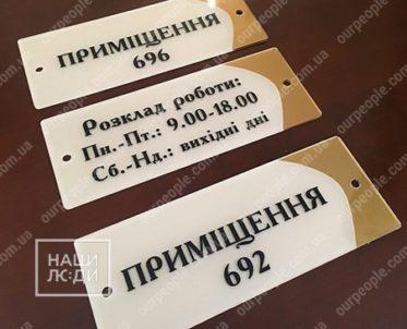 Таблички на двери в офис