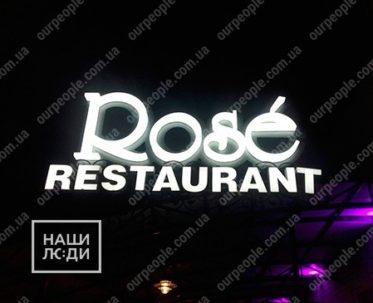 Объемные буквы для ресторана