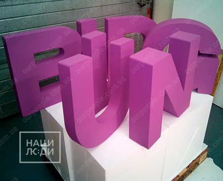 Об'ємні букви з пінопласту