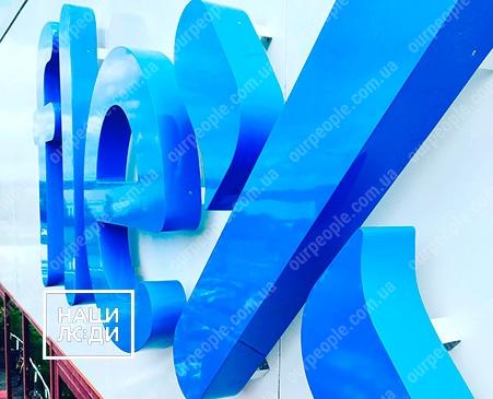 Виготовлення об'ємних літер