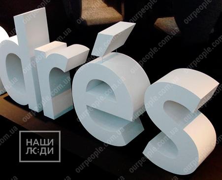Об'ємні літери з пінопласту