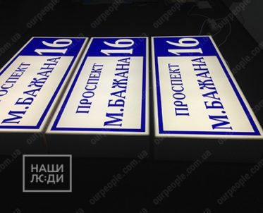 Виготовлення будинкових знаків