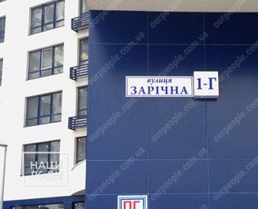 Будинкові знаки та адресні таблички