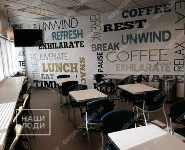 Фотошпалери на стіну для кафе, ресторану
