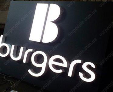Объемные буквы и вывески с подсветкой