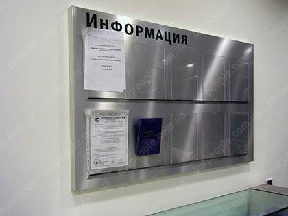 Информационные стенды Киев