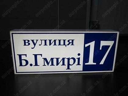 Будинкові знаки і покажчики в Києві