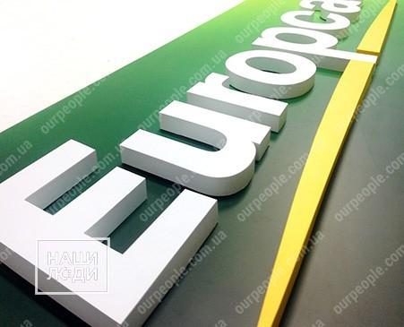 Офісна вивіска з об'ємними літерами