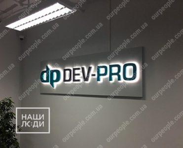 Логотип и буквы с контражурной подсветкой