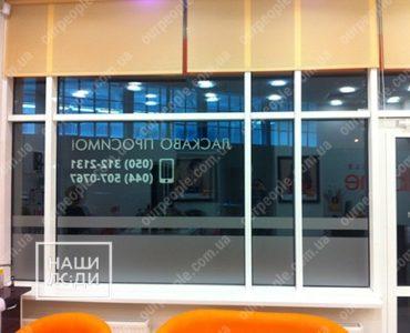Оформление витрин полупрозрачной матовой плёнкой