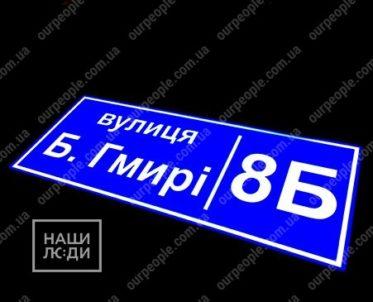 Адресный световой знак
