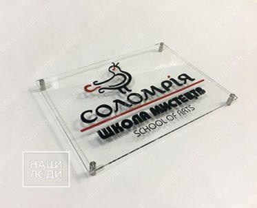 Стеклянная табличка с объемным логотипом