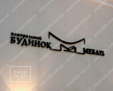 Логотип из пенопласта для выставки мебели