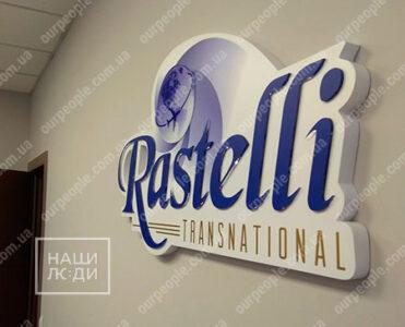 Изготовление логотипа на стену, объемный логотип компании
