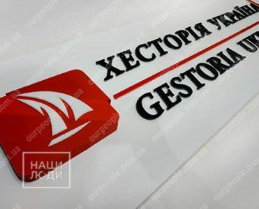 Несветовые буквы и логотип на основе