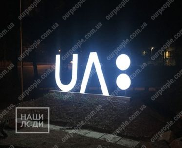 Световые буквы объемные на подиуме