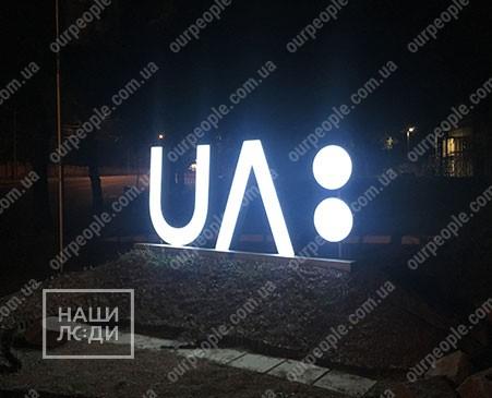 Світлові букви об'ємні на подіумі