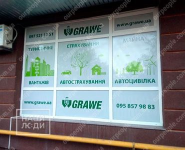 Поклейка перфорированной пленки  на окна