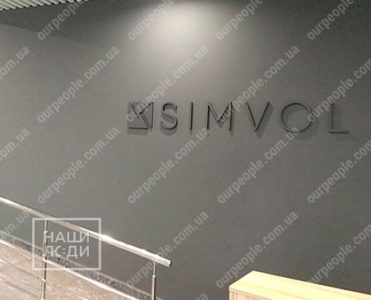 """Логотип на стену для бизнес центра """"Simvol"""""""
