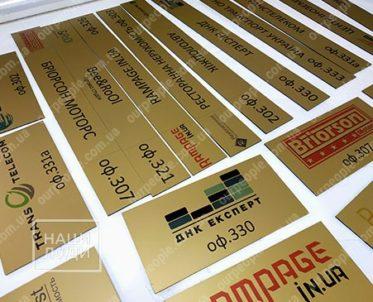 Таблички с оклейкой  золотой пленкой