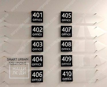 Офисные акриловые таблички навигации