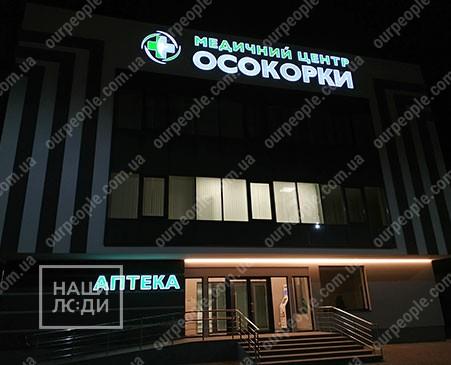 Світлові об'ємні букви на фасад будівлі
