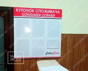 Уголок потребителя с прозрачными карманами