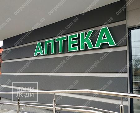 Об'ємні літери на фасад будівлі