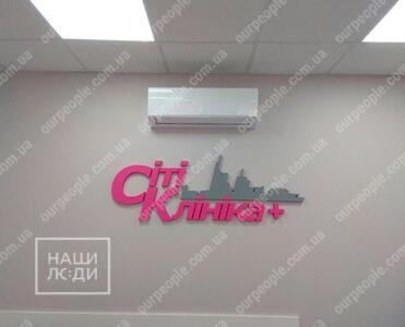 Фирменный объемный логотип на стену