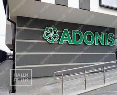 Изготовление объемных букв, буквы для клиники ADONIS