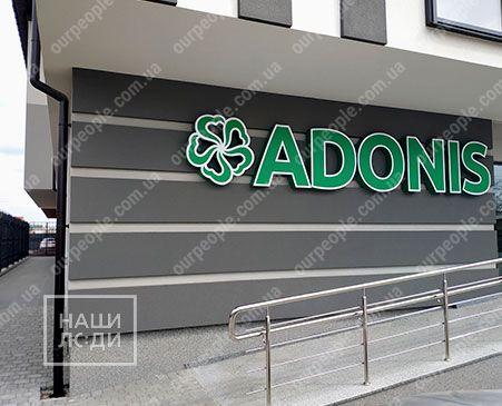 Виготовлення об'ємних літер, букви для клініки ADONIS
