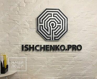 Логотип компании в офис, объемные буквы и фигура