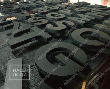 Изготовление объемных букв из пенопласта