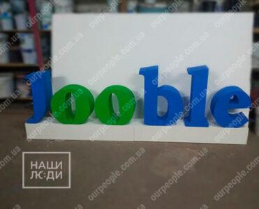 Объемные буквы из пенопласта на подиуме