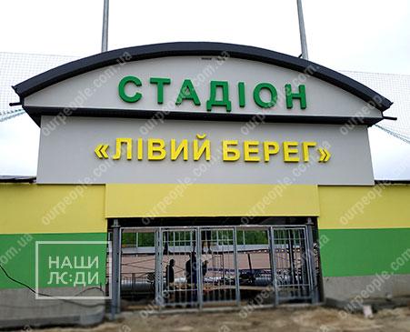 Об'ємні букви, виготовлення літер для стадіону