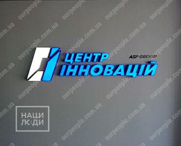 Логотип компании с лицевой подсветкой