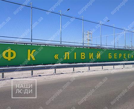 Виготовлення об'ємних літер для футбольного клубу