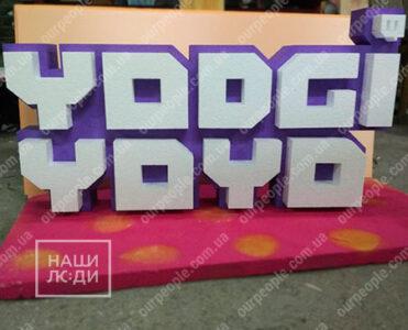 Объемные буквы из пенопласта с покраской