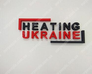 Об`ємні логотипи в Києві
