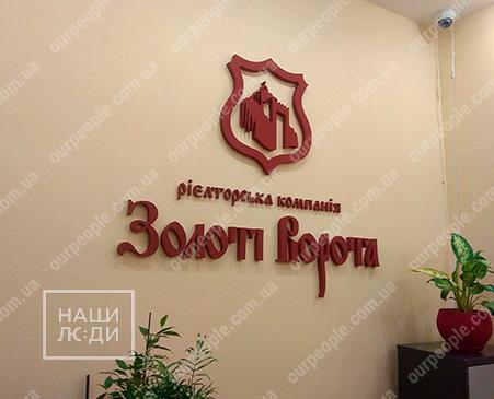 Об`ємний логотип компанії, літери і логотип на стіну