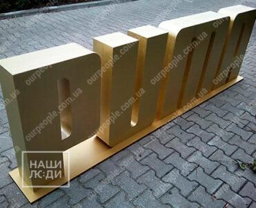 Напольные объемные буквы на подставке, Изготовление букв