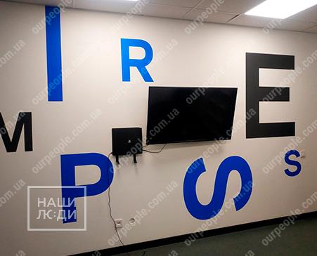 Поклейка літер із оракалу на стіну, поклейка плівки