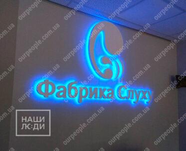 Объемные буквы с синей подсветкой